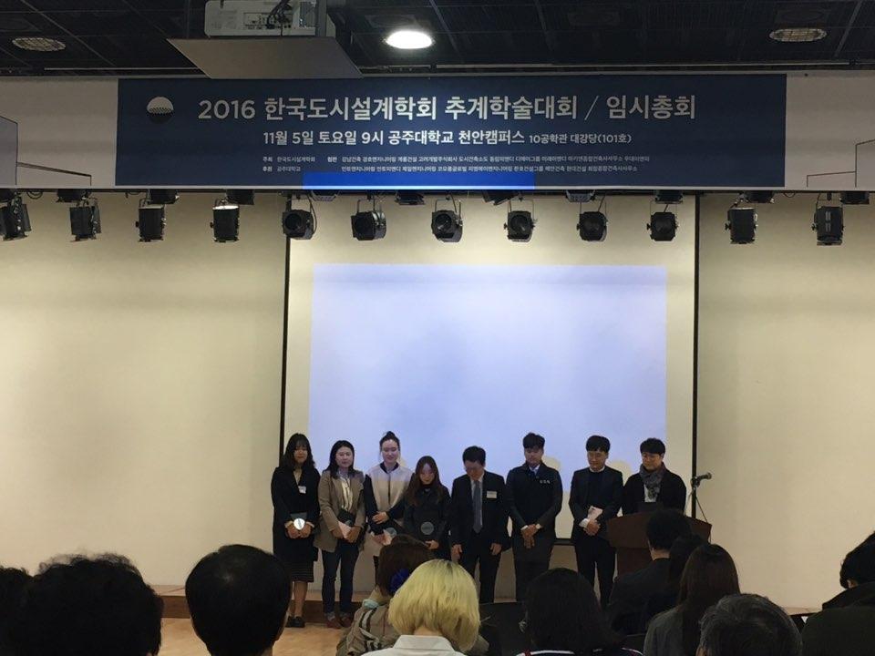 2016 한국도시설계학회 추계학술대회