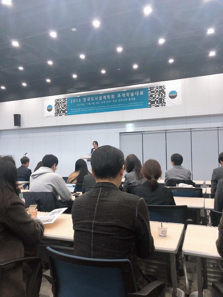 2019 한국도시설계학회 추계산학학술대회