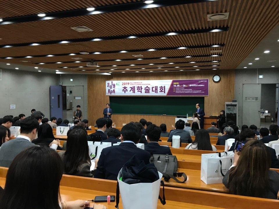 2019 대한국토·도시계획학회 추계산학학술대회
